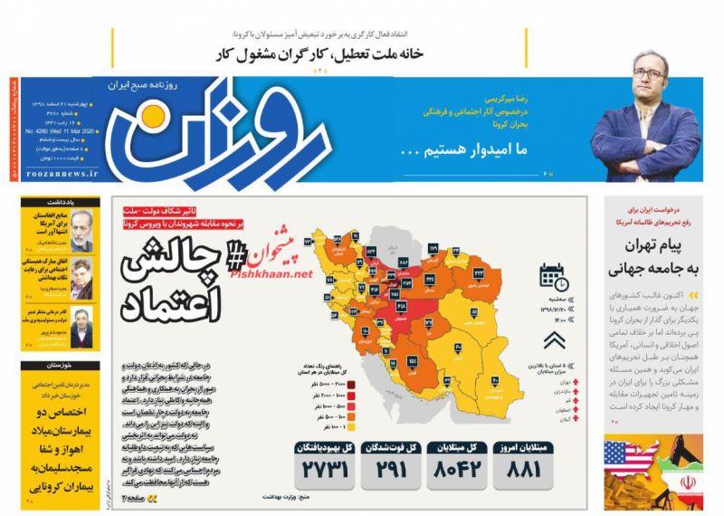 عناوین اخبار روزنامه روزان در روز چهارشنبه ۲۱ اسفند