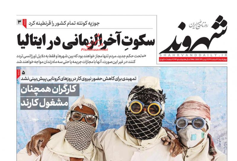 عناوین اخبار روزنامه شهروند در روز چهارشنبه ۲۱ اسفند