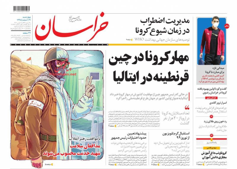 عناوین اخبار روزنامه خراسان در روز چهارشنبه ۲۱ اسفند