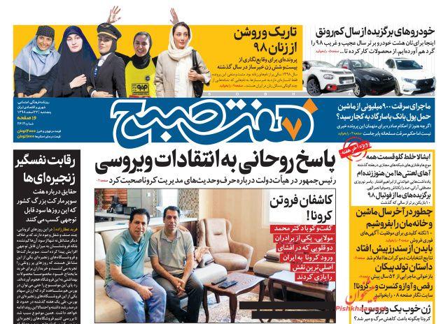 عناوین اخبار روزنامه هفت صبح در روز پنجشنبه ۲۲ اسفند