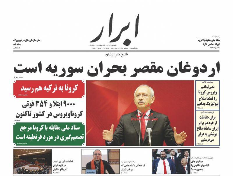 عناوین اخبار روزنامه ابرار در روز پنجشنبه ۲۲ اسفند