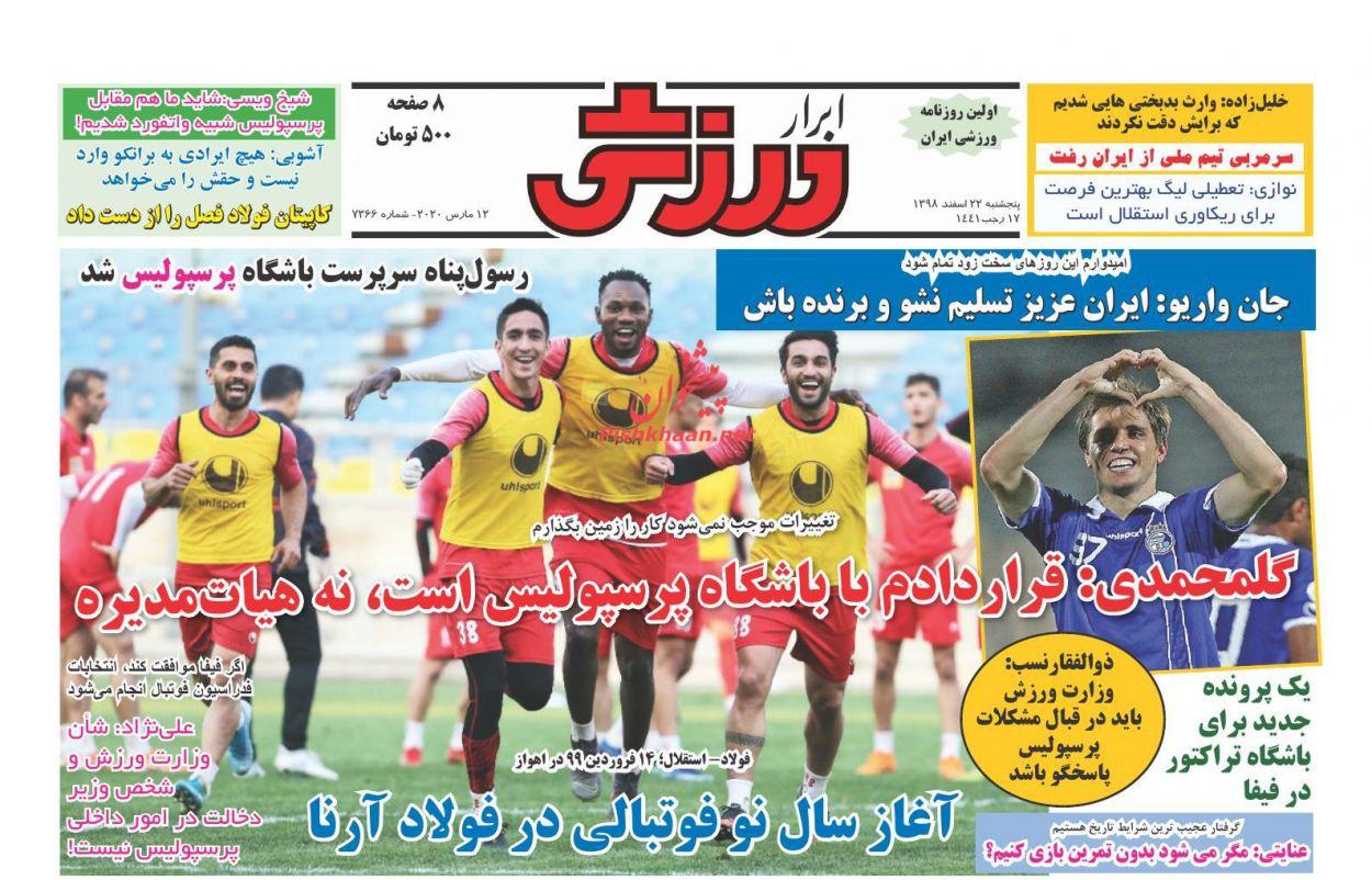عناوین اخبار روزنامه ابرار ورزشى در روز پنجشنبه ۲۲ اسفند :