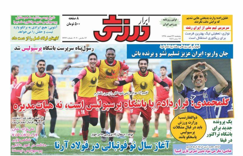 عناوین اخبار روزنامه ابرار ورزشى در روز پنجشنبه ۲۲ اسفند