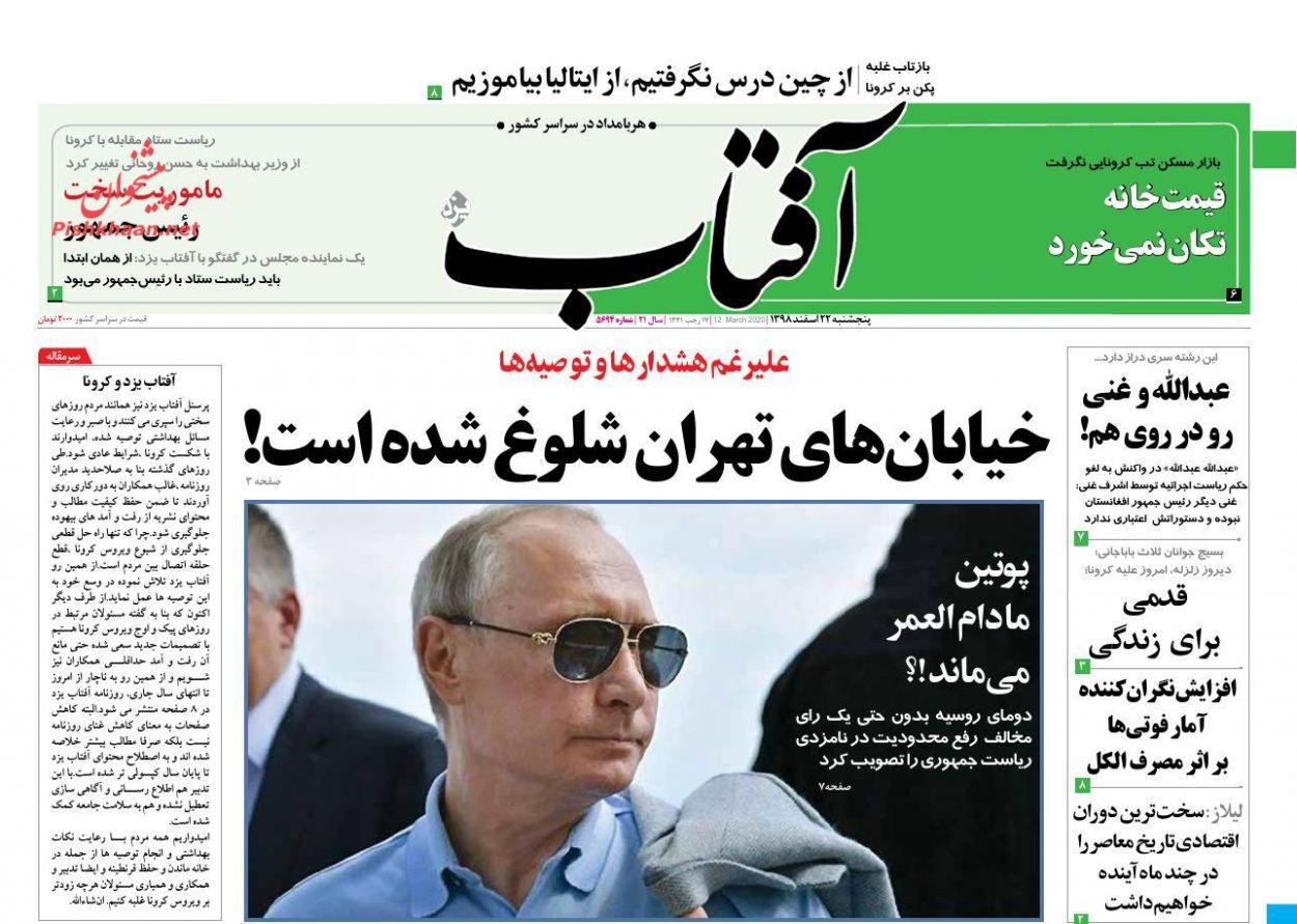 عناوین اخبار روزنامه آفتاب یزد در روز پنجشنبه ۲۲ اسفند :