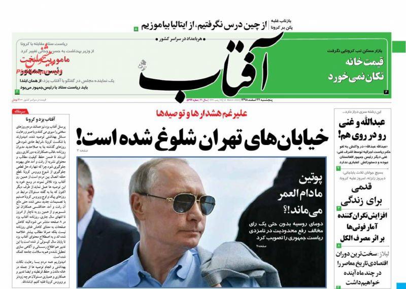 عناوین اخبار روزنامه آفتاب یزد در روز پنجشنبه ۲۲ اسفند
