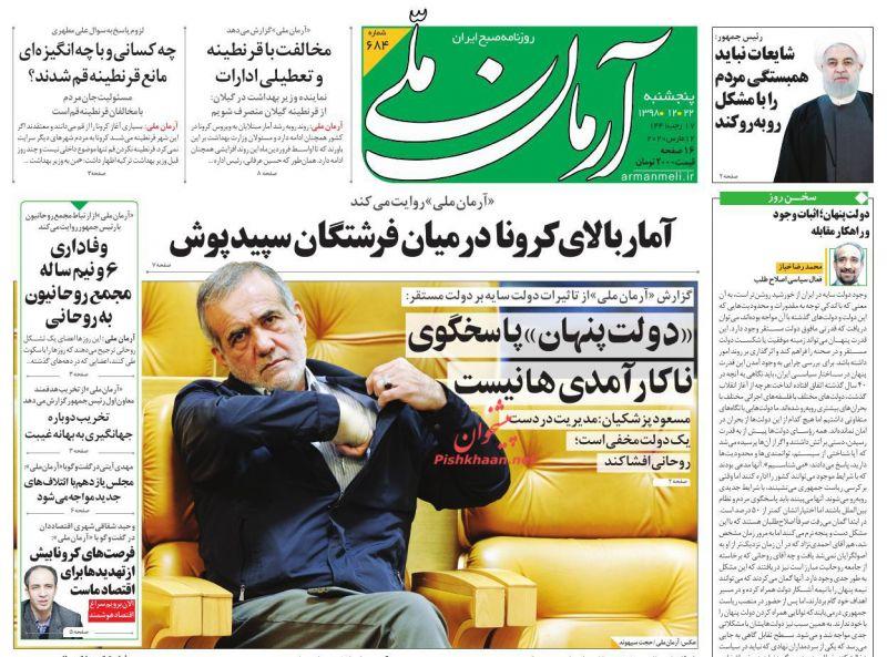 عناوین اخبار روزنامه آرمان ملی در روز پنجشنبه ۲۲ اسفند