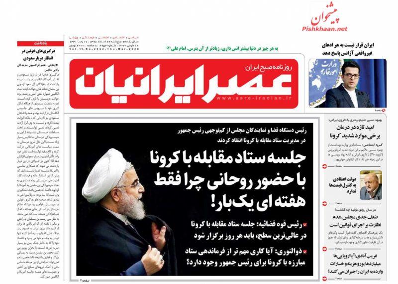 عناوین اخبار روزنامه عصر ایرانیان در روز پنجشنبه ۲۲ اسفند