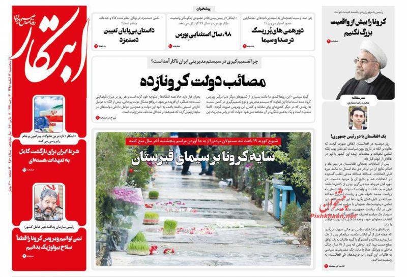 عناوین اخبار روزنامه ابتکار در روز پنجشنبه ۲۲ اسفند
