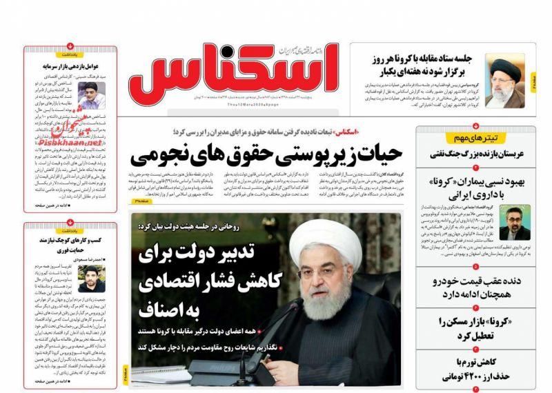 عناوین اخبار روزنامه اسکناس در روز پنجشنبه ۲۲ اسفند