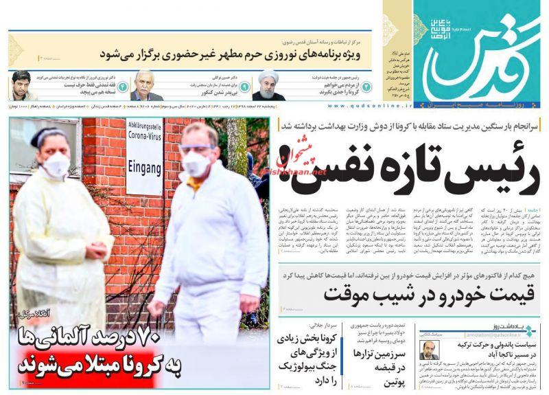 عناوین اخبار روزنامه قدس در روز پنجشنبه ۲۲ اسفند