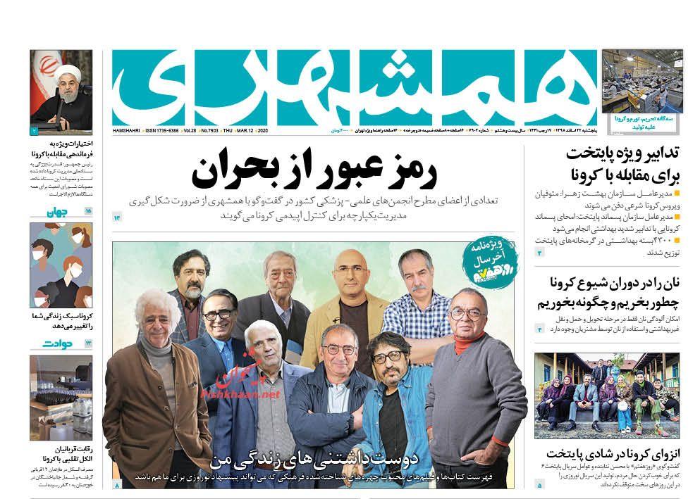 عناوین اخبار روزنامه همشهری در روز پنجشنبه ۲۲ اسفند :