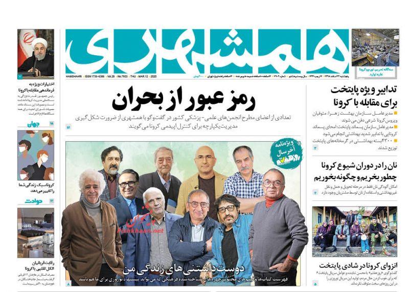 عناوین اخبار روزنامه همشهری در روز پنجشنبه ۲۲ اسفند