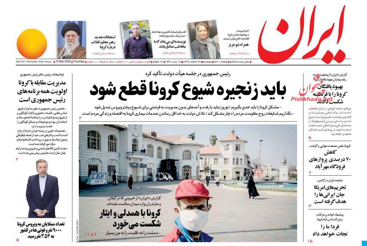 عناوین اخبار روزنامه ایران در روز پنجشنبه ۲۲ اسفند :