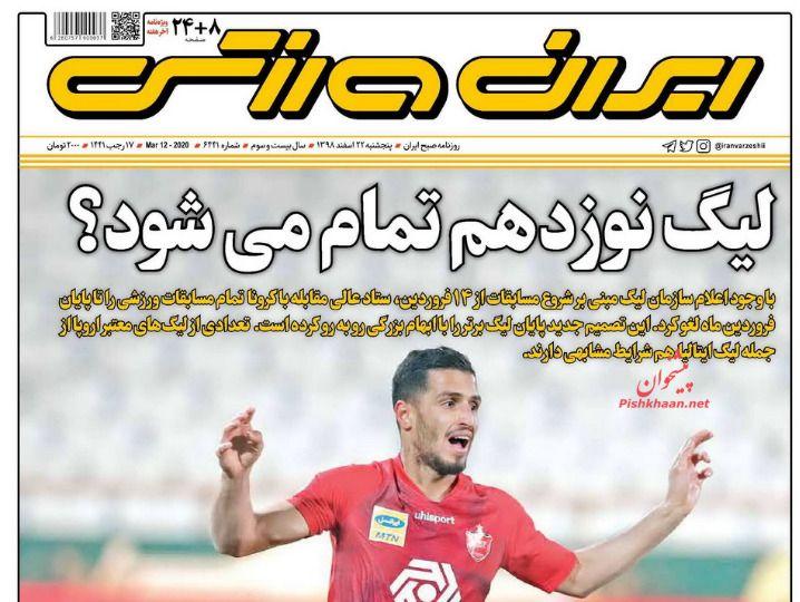 عناوین اخبار روزنامه ایران ورزشی در روز پنجشنبه ۲۲ اسفند
