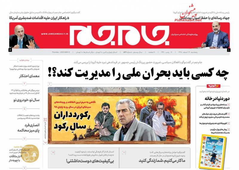 عناوین اخبار روزنامه جام جم در روز پنجشنبه ۲۲ اسفند