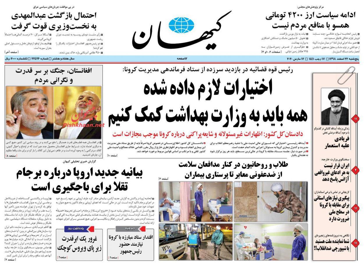 عناوین اخبار روزنامه کیهان در روز پنجشنبه ۲۲ اسفند :