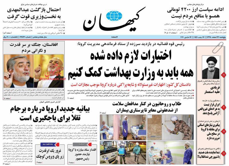 عناوین اخبار روزنامه کيهان در روز پنجشنبه ۲۲ اسفند