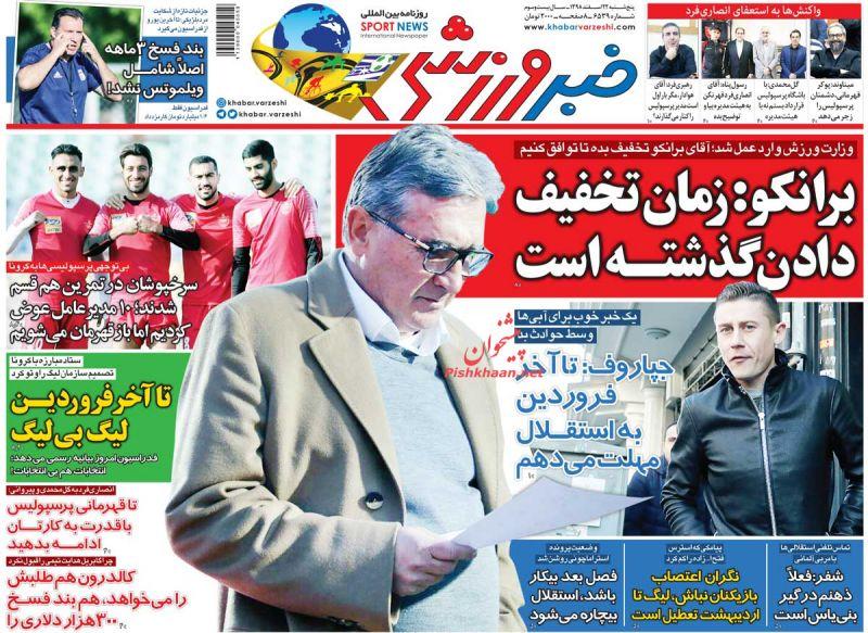 عناوین اخبار روزنامه خبر ورزشی در روز پنجشنبه ۲۲ اسفند