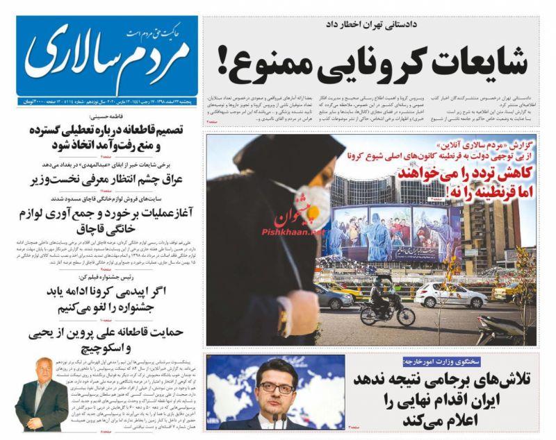عناوین اخبار روزنامه مردم سالاری در روز پنجشنبه ۲۲ اسفند