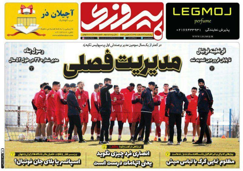 عناوین اخبار روزنامه پیروزی در روز پنجشنبه ۲۲ اسفند