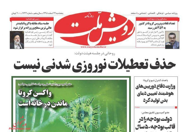 عناوین اخبار روزنامه رویش ملت در روز پنجشنبه ۲۲ اسفند