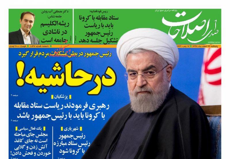 عناوین اخبار روزنامه صدای اصلاحات در روز پنجشنبه ۲۲ اسفند
