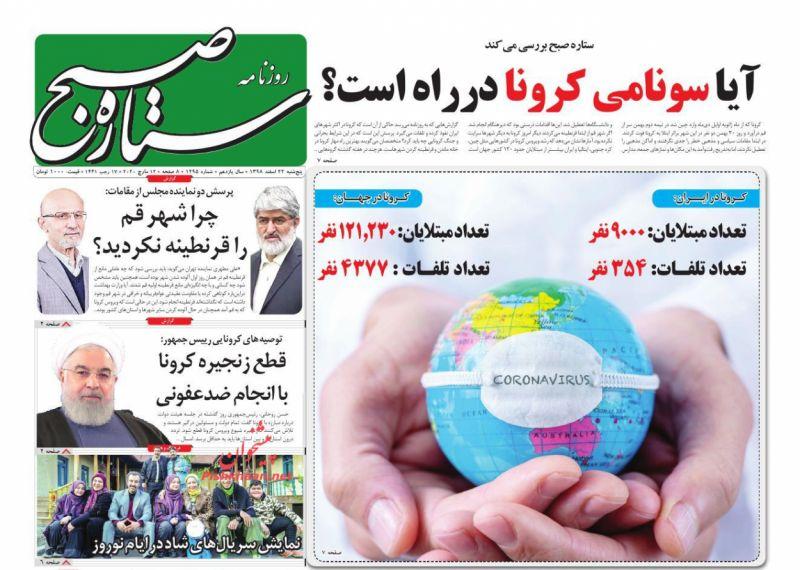 عناوین اخبار روزنامه ستاره صبح در روز پنجشنبه ۲۲ اسفند