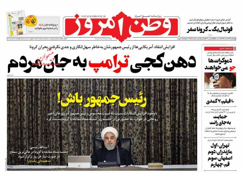 عناوین اخبار روزنامه وطن امروز در روز پنجشنبه ۲۲ اسفند