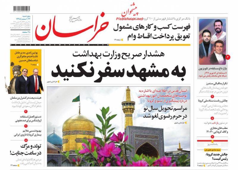 عناوین اخبار روزنامه خراسان در روز پنجشنبه ۲۲ اسفند