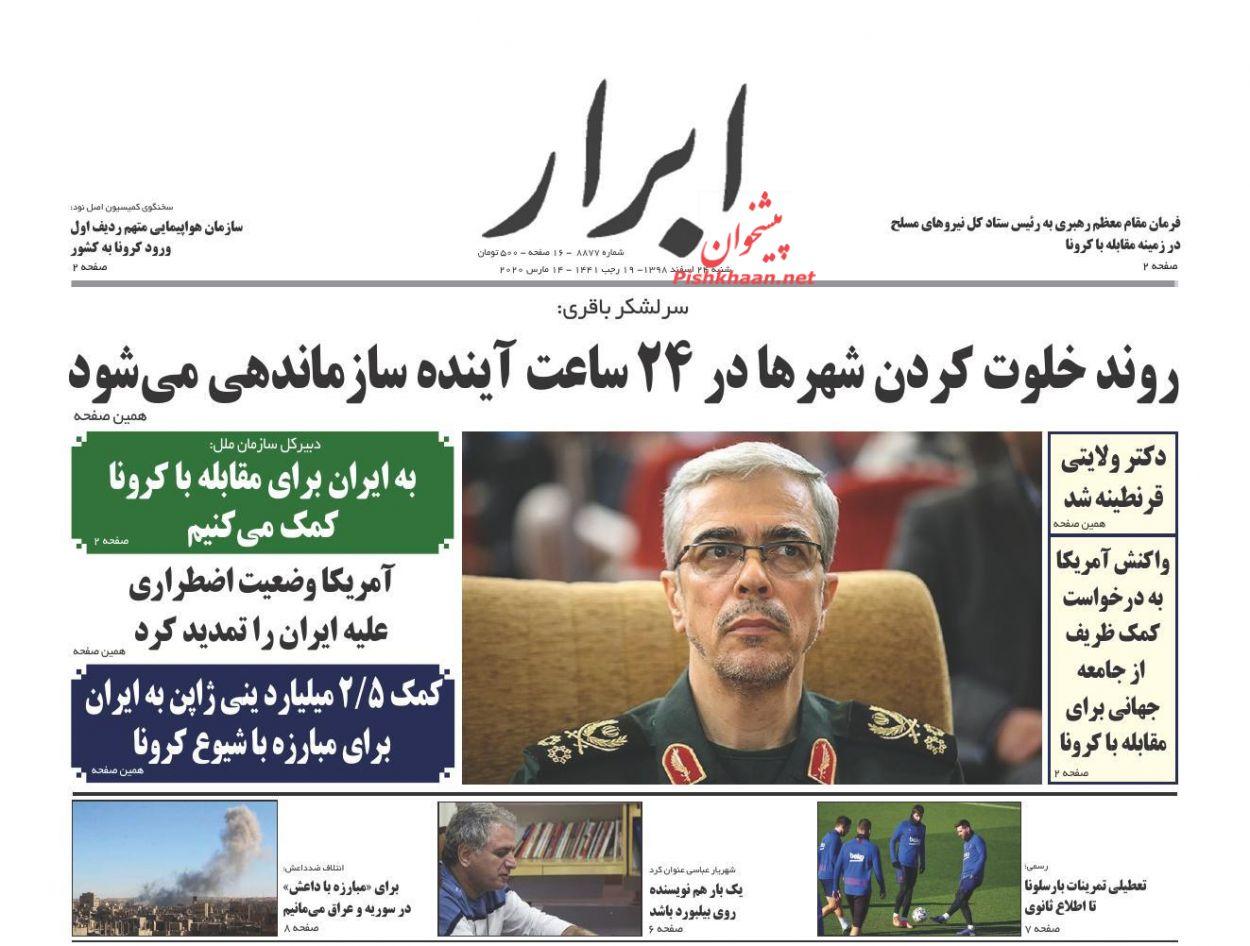 عناوین اخبار روزنامه ابرار در روز شنبه ۲۴ اسفند :