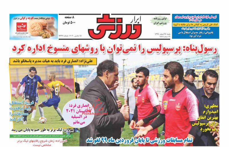 عناوین اخبار روزنامه ابرار ورزشى در روز شنبه ۲۴ اسفند