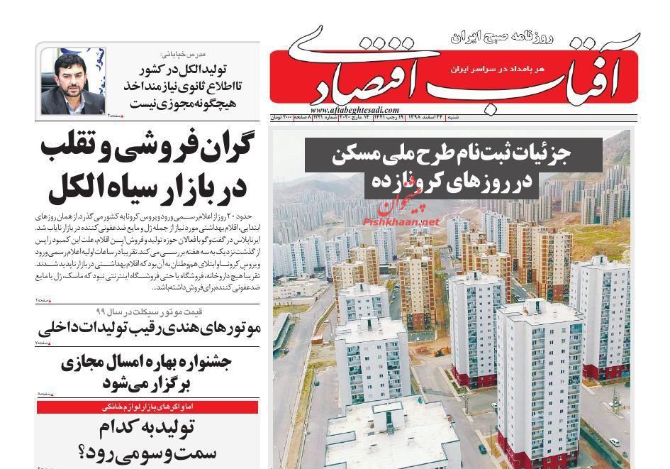 عناوین اخبار روزنامه آفتاب اقتصادی در روز شنبه ۲۴ اسفند :