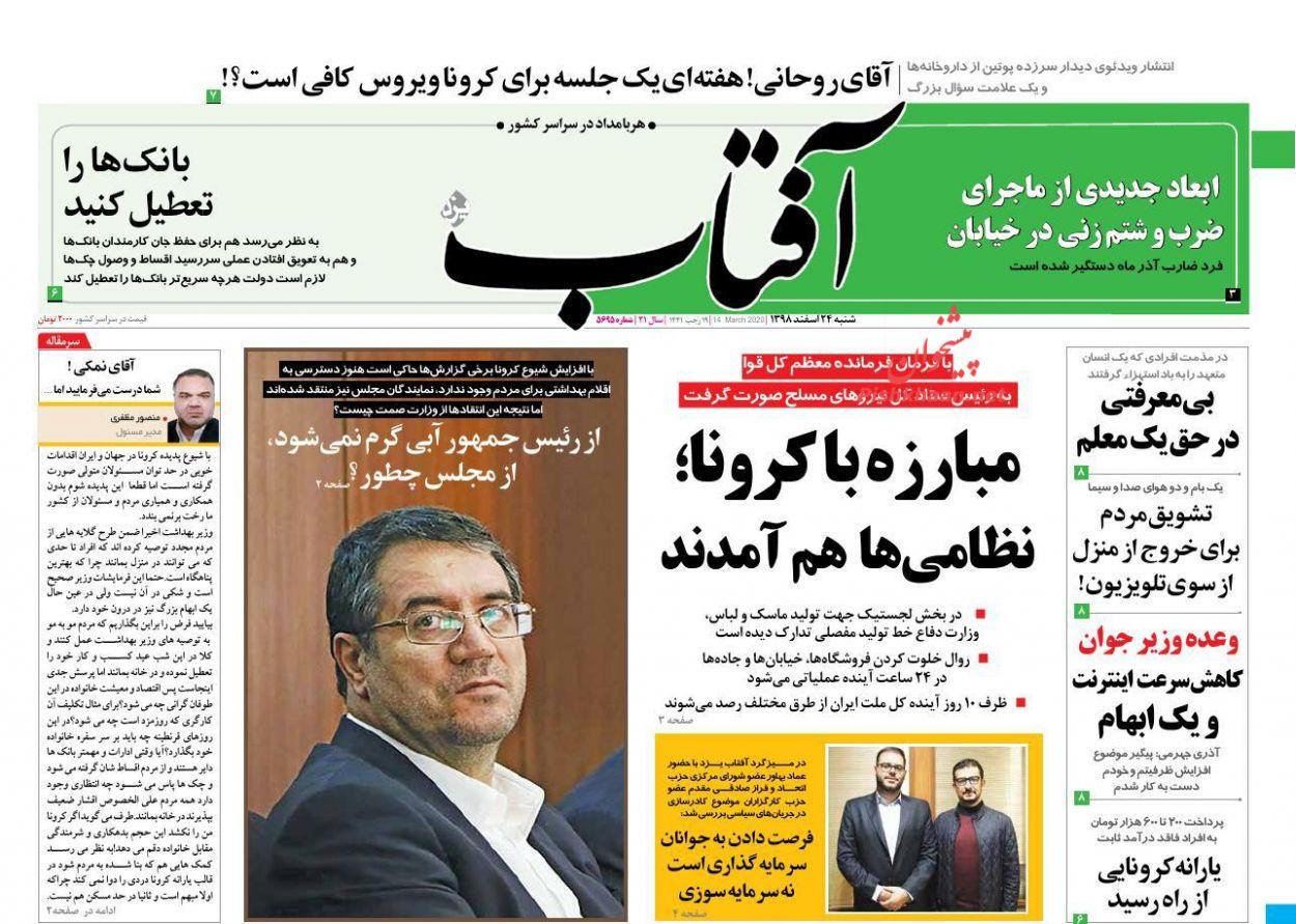 عناوین اخبار روزنامه آفتاب یزد در روز شنبه ۲۴ اسفند :