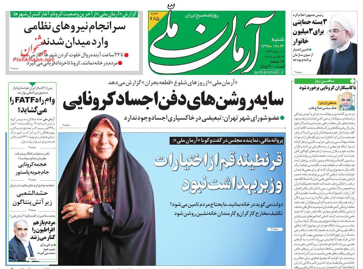 عناوین اخبار روزنامه آرمان ملی در روز شنبه ۲۴ اسفند :