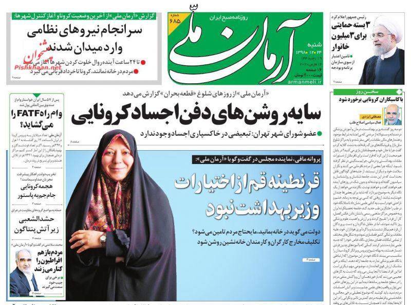 عناوین اخبار روزنامه آرمان ملی در روز شنبه ۲۴ اسفند