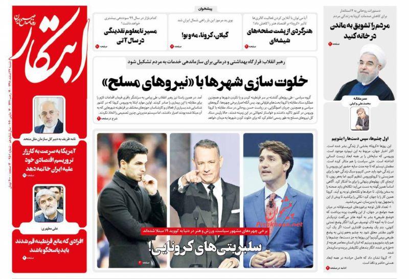 عناوین اخبار روزنامه ابتکار در روز شنبه ۲۴ اسفند