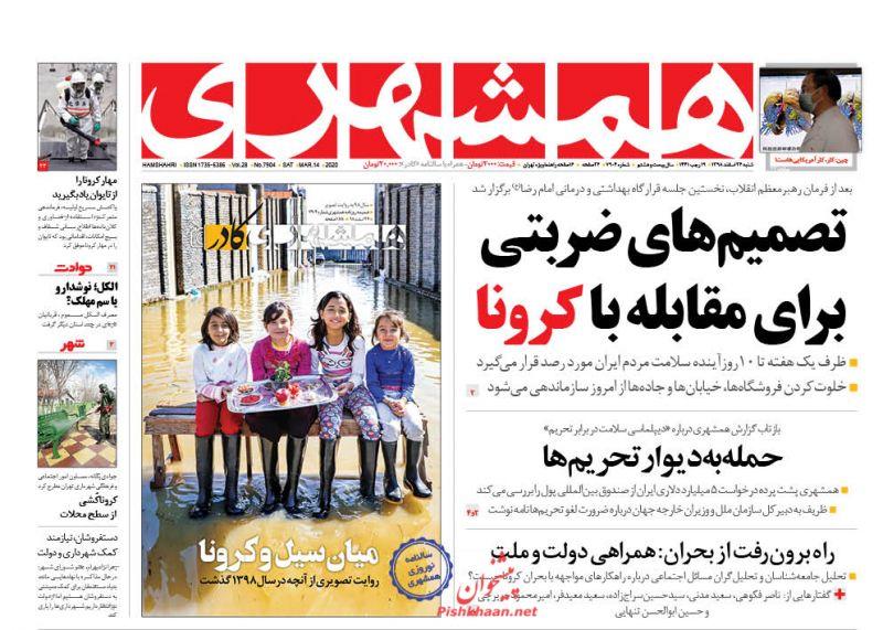 عناوین اخبار روزنامه همشهری در روز شنبه ۲۴ اسفند