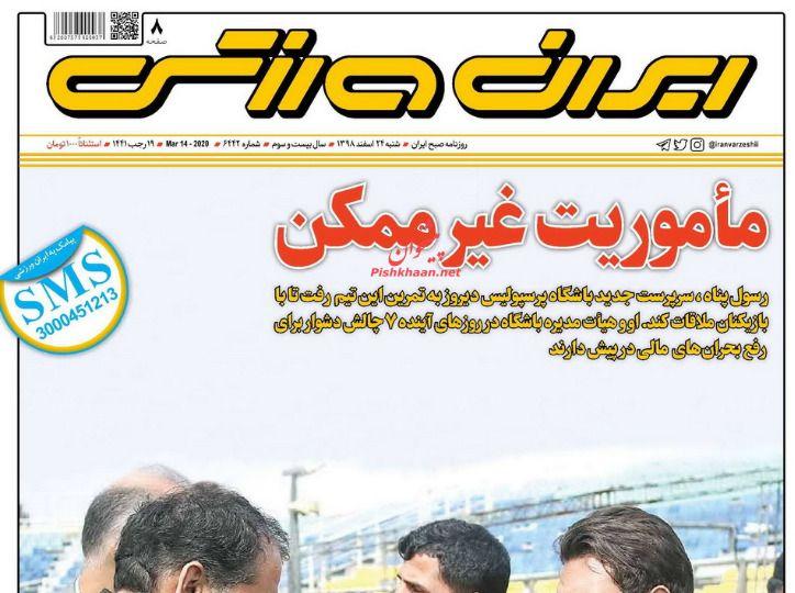 عناوین اخبار روزنامه ایران ورزشی در روز شنبه ۲۴ اسفند
