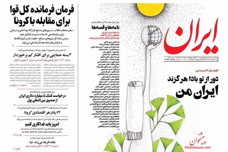 عناوین اخبار روزنامه ایران در روز شنبه ۲۴ اسفند