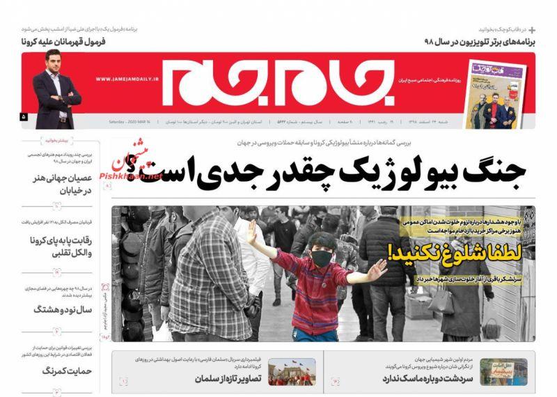 عناوین اخبار روزنامه جام جم در روز شنبه ۲۴ اسفند