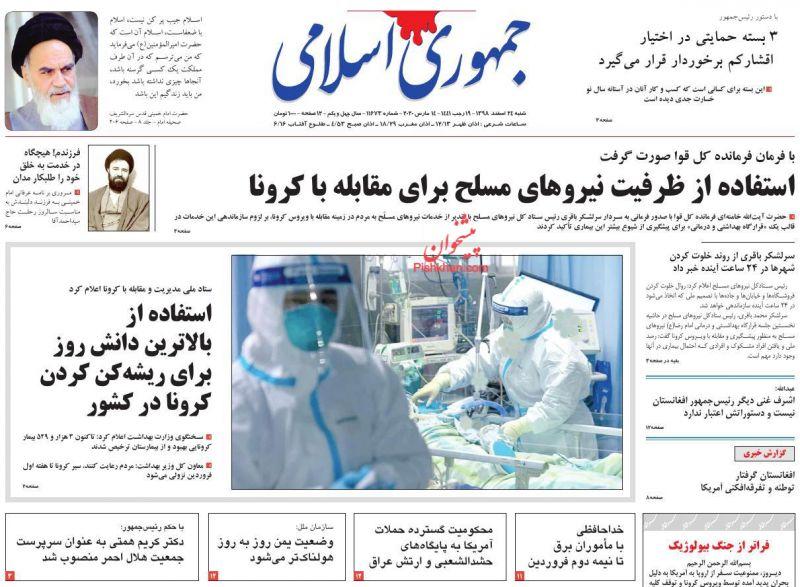 عناوین اخبار روزنامه جمهوری اسلامی در روز شنبه ۲۴ اسفند