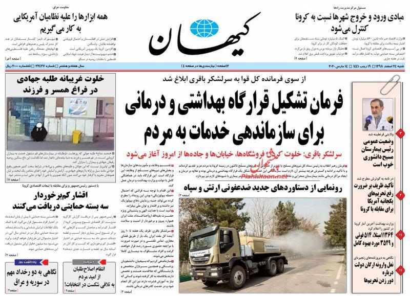 عناوین اخبار روزنامه کيهان در روز شنبه ۲۴ اسفند