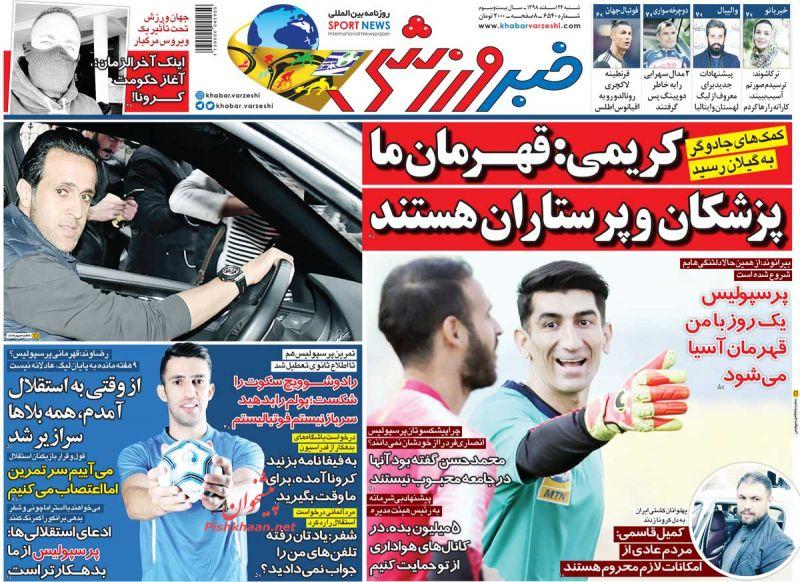 عناوین اخبار روزنامه خبر ورزشی در روز شنبه ۲۴ اسفند