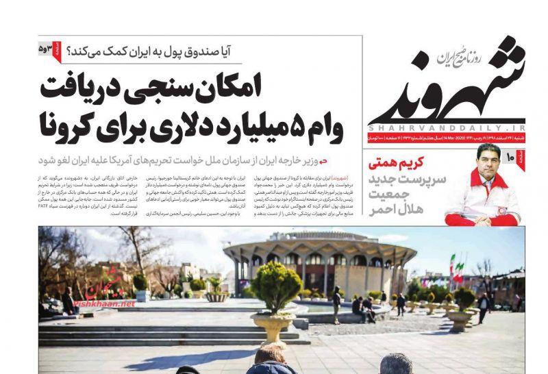 عناوین اخبار روزنامه شهروند در روز شنبه ۲۴ اسفند