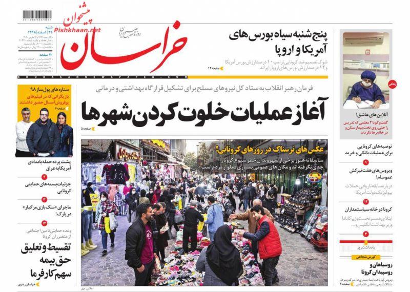 عناوین اخبار روزنامه خراسان در روز شنبه ۲۴ اسفند