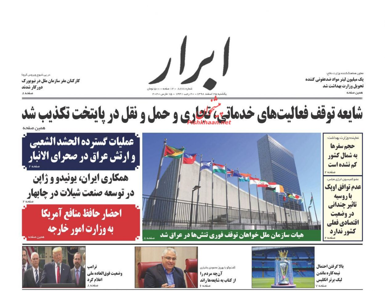 عناوین اخبار روزنامه ابرار در روز یکشنبه ۲۵ اسفند :