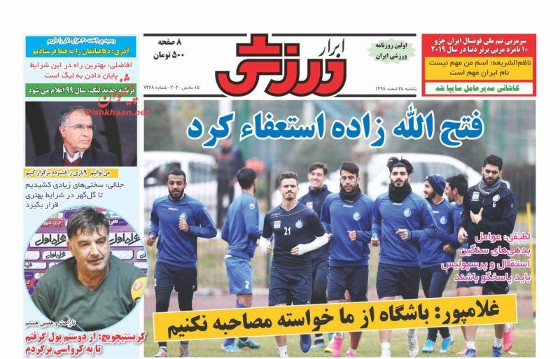 عناوین اخبار روزنامه ابرار ورزشى در روز یکشنبه ۲۵ اسفند