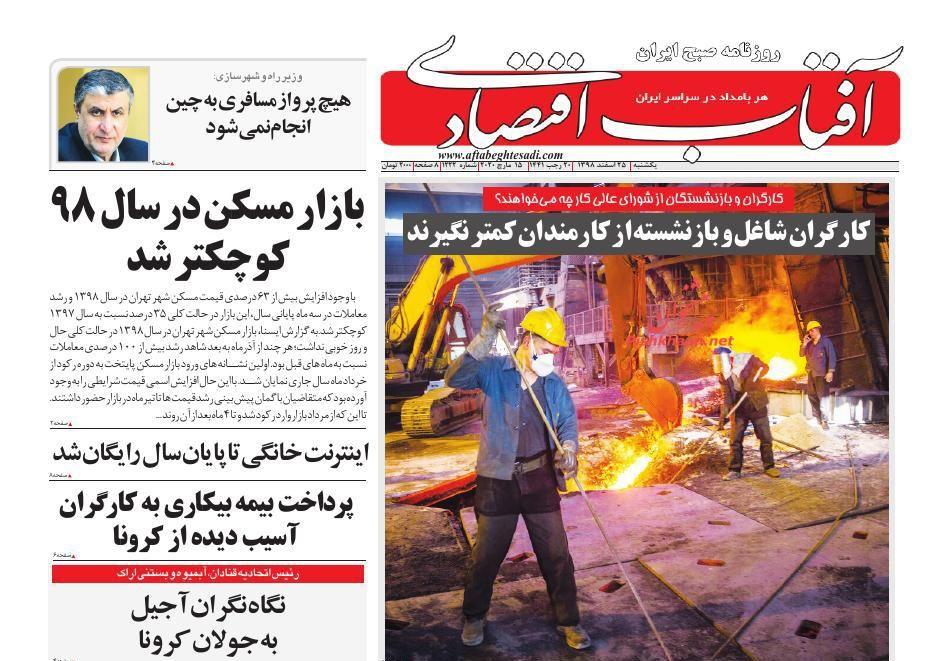 عناوین اخبار روزنامه آفتاب اقتصادی در روز یکشنبه ۲۵ اسفند :