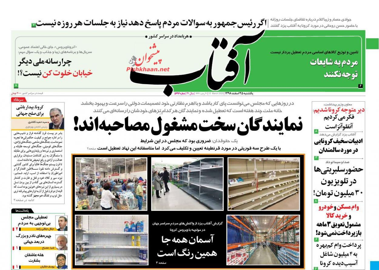 عناوین اخبار روزنامه آفتاب یزد در روز یکشنبه ۲۵ اسفند :