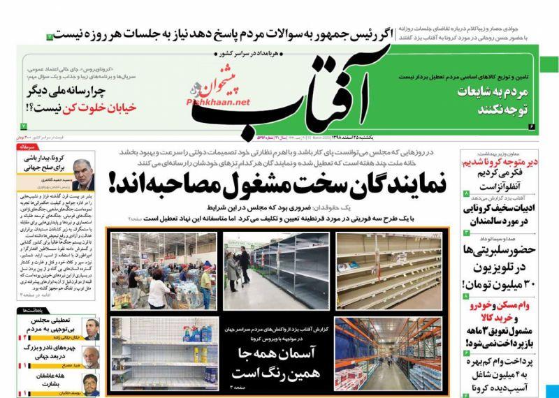 عناوین اخبار روزنامه آفتاب یزد در روز یکشنبه ۲۵ اسفند